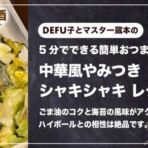 【5分でできる簡単おつまみ】中華風やみつきシャキシャキレタス|ごま油のコクと海苔の風味がアクセントに!