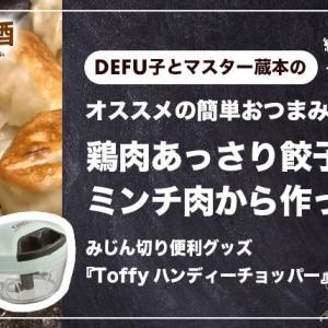 【オススメのおつまみ】鶏肉あっさり餃子|みじん切り便利グッズ『Toffyハンディーチョッパー』でミンチから作ってみた