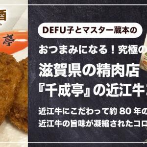 【おつまみになる究極のお取寄せ】滋賀県の精肉店『千成亭』の近江牛コロッケをご紹介