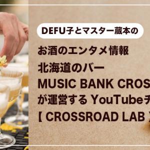 YouTube【 CROSSROAD LAB 】|北海道のバーMUSIC BANK CROSSROADが運営するウイスキーが中心のチャンネル!