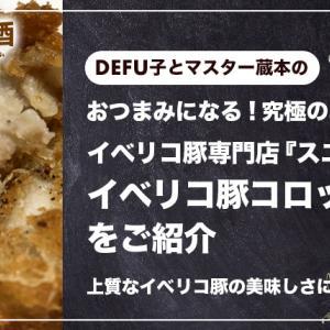 【おつまみになる究極のお取寄せ】イベリコ豚専門店『スエヒロ家』のコロッケをご紹介|上質なイベリコ豚の美味しさに驚愕!?