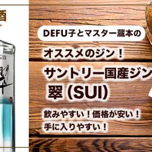 【オススメのジン】翠(SUI)|飲みやすい!価格が安い!手に入りやすい!サントリー の国産ジン