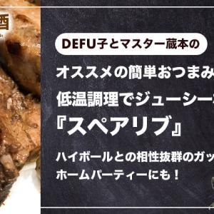 【オススメのおつまみ】低温調理でジューシーな『スペアリブ』|ハイボールとの相性抜群のガッツリ肉料理!