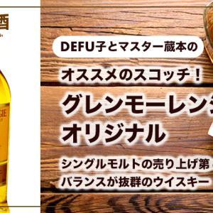 【オススメのスコッチ】グレンモーレンジィ・オリジナル|シングルモルトの売り上げ第4位を誇る バランスが抜群のウイスキー