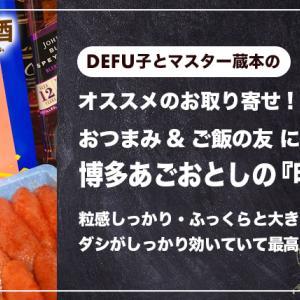【オススメのお取り寄せ】博多あごおとしの『明太子』|粒感しっかり・ふっくらと大きく・ダシがしっかり効いていて最高!