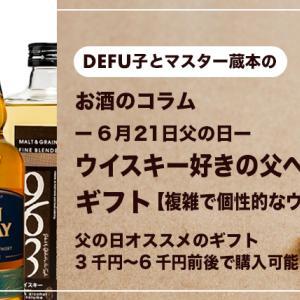 ウイスキー好きの父へ送りたいお酒【複雑な味わい編】|父の日オススメのギフト(3千円〜6千円前後で購入可能)【2020年版】
