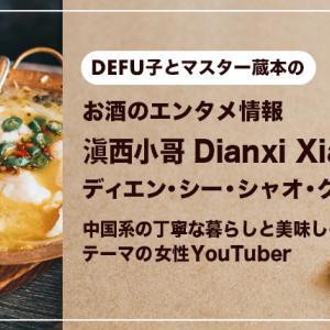 【お酒のエンタメ情報】滇西小哥 Dianxi Xiaoge(ディエン シー シャオ グー)さん|中国系の丁寧な暮らしと美味しそうな料理がテーマのYouTuber