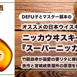 【オススメの日本ウイスキー】スーパーニッカ|竹鶴政孝が最愛の妻リタに捧げた余市と宮城峡蒸溜所の原酒を使用した1本