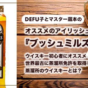 【オススメのアイリッシュ】ブッシュミルズ|ウイスキー初心者にオススメ!世界最古に蒸溜所免許を取得した蒸溜所のウイスキー