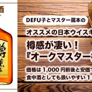 【オススメの日本ウイスキー】オークマスター樽薫る|樽のウッディー感が凄い!食中酒としても扱いやすい1本