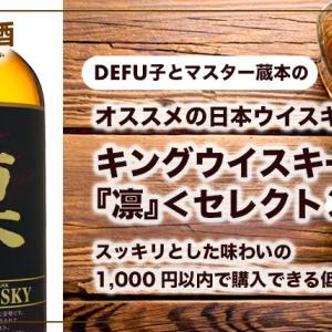 【オススメの日本ウイスキー】キングウイスキー『凛』<セレクト>|スッキリとした味わいの1,000円以内で購入できる低価格!