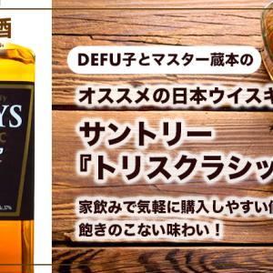 【オススメの日本ウイスキー】サントリー『トリスクラシック』|家飲みで気軽に購入しやすい価格、飽きのこない味わい!