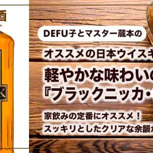 【オススメの日本ウイスキー】我が家の家飲み欠かせない『ブラックニッカ・クリア』|スッキリとしたクリアな余韻が楽しめるニッカ!