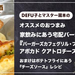 【オススメのおつまみ】家飲みにあう宅配バーガー『バーガーズカフェグリル・フクヨシ』のアボカドクアトロチーズバーガー|おまけ『チーズソース』レシピ