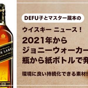 【ウイスキーニュース】2021年からジョニーウォーカーが瓶から紙ボトルで発売!?