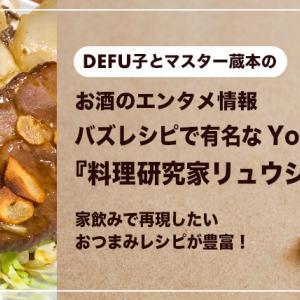 バズレシピで有名なYouTuber『料理研究家リュウジ』さん|家飲みで再現したいおつまみレシピが豊富!