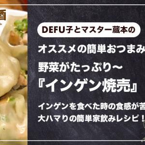 【オススメのおつまみ】野菜がたっぷり『インゲン焼売』|インゲンが苦手な私が大ハマりの簡単家飲みレシピ