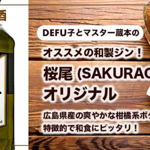 【オススメの和製ジン】桜尾(SAKURAO)ジン オリジナル|広島県産の爽やかな柑橘系ボタニカルが特徴的で和食にピッタリ!