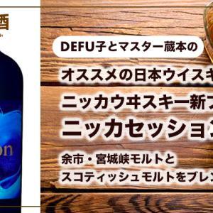 【オススメの日本のウイスキー】『ニッカセッション』|余市・宮城峡モルトとスコティッシュモルトをブレンド!