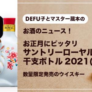 お正月におすすめ!限定発売のウイスキー【サントリーローヤル干支ボトル2021(丑歳)牛】