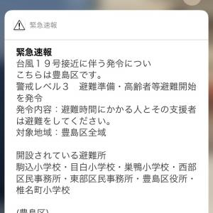 ◆豊島区はすでに避難準備情報