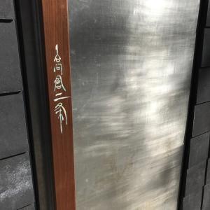 ◆京都ラーメン麺や高倉二条、これか❓そうだ京都平成行こう