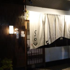 ◆今日で京は三日目、学生時代の友人と一杯「東洞院SOU」:そうだ京都へいこう2019
