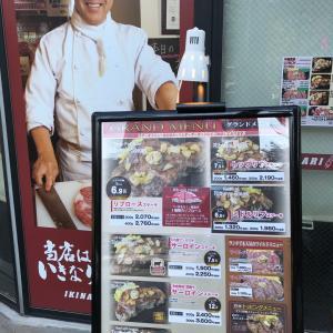 ◆京都帰りは いきなりステーキ