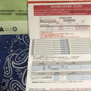 ◆来た来た特別給付金10万円申請!