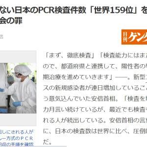 ◆日本のPCR検査件数「世界159位」は真実か?世界の中の日本を改めて見る!
