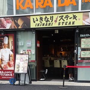 ◆コロナ退散ガッツリ「いきなりステーキ」メニュー刷新。こりゃいかん。。コロナ予測最新!