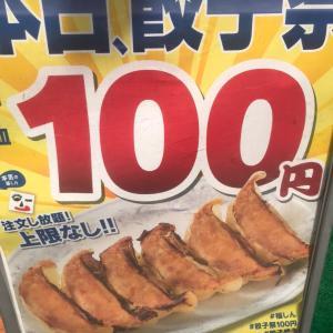 ◆本日餃子100円デー