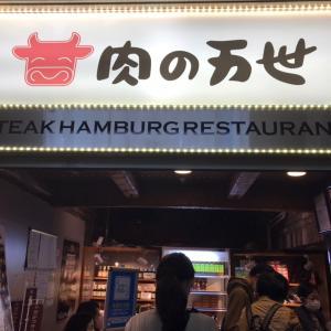 ◆肉の万世ハンバーグランチ