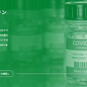 ◆ファイザーワンチン接種後の副反応報告