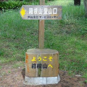 ◆山手線内側最高峰の「箱根山」に登る、山頂でCQ、CQ