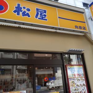 ◆夏だ五輪だ丑の日近く、牛丼「松屋」の庶民のうな丼、五輪開始!