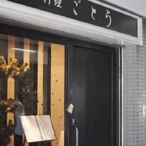 ◆ようやく秋の味覚「秋刀魚」に出会えた 新大塚料理ごとう!