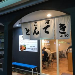 【豊橋】三河とんてき JIRO