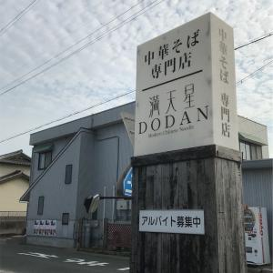 【豊橋】中華そば専門店 満天星DODAN