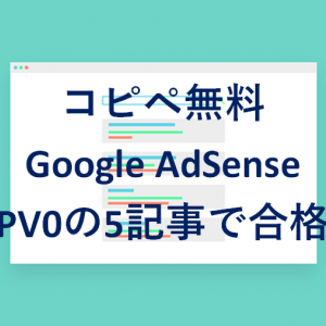 コピペ無料 Google AdSense PV0の5記事で合格