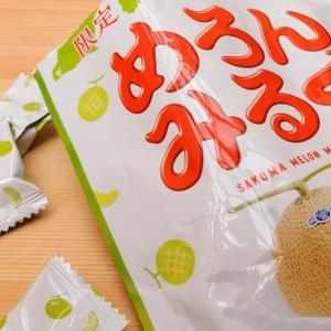 静岡土産のお菓子 めろんみるく