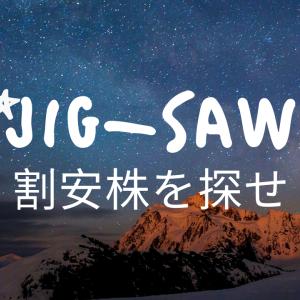JIG-SAWは売却益を除くと割高!?