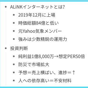 ALiNKインターネットは利益に余裕あるから買い!?