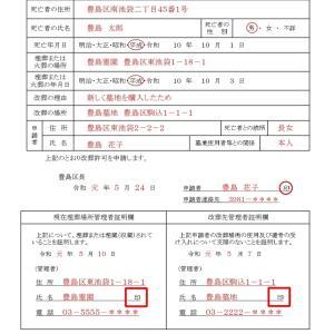 【墓じまい】分かりやすい改葬許可証の申請方法と取得