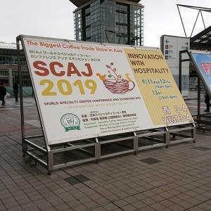 《東京にいってきました!3<SCAJ前編>》コーヒールアクのコーヒー旅