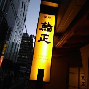 銀座の寿司屋に行ってきた!(ザギンでシースー)
