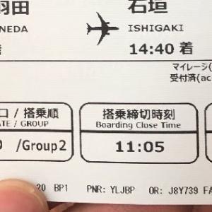SFC修行 第4レグ 初めてのプレミアムクラス 石垣島へ 20190112