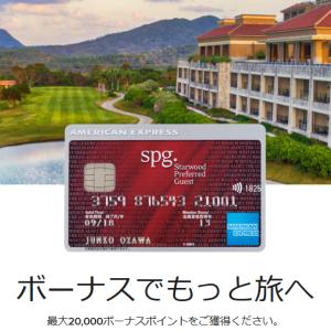 SPGアメックスカード保有者限定 最大20,000ポイント獲得キャンペーンをご紹介 新規紹介経由で最大169,000ポイント獲得も可能!
