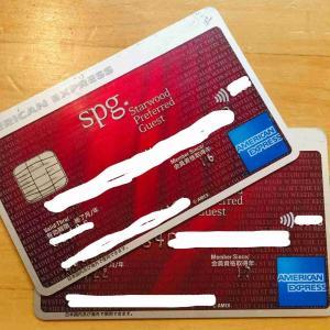 『2019年版』SPGアメックスカードの魅力 4ヵ月で総額260万円以上お得に超高級ホテルに宿泊する方法!