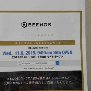 BEENOS(3328)株主優待 優待ポイント(優待品+配当利回り2.2%)
